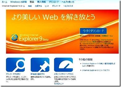 IE9インストール・1 (640x433)