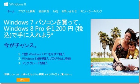 Win8優待プログラム
