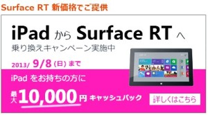 iPad⇒Surface